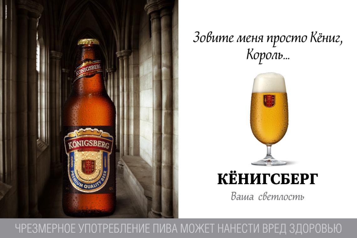 Пиво Konigsberg