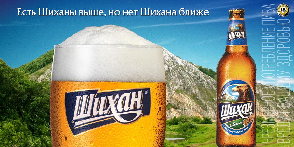 Пиво Шихан принт