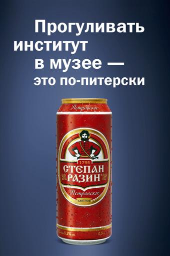 Степан Разин принт 1