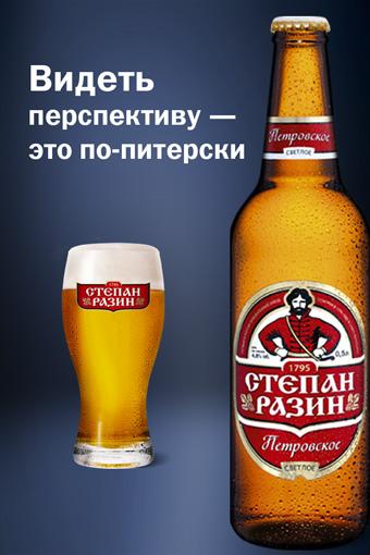 Степан Разин принт 2