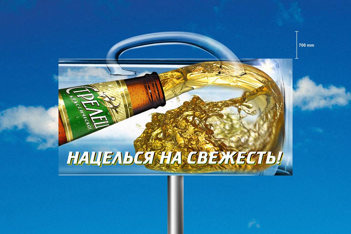 Пиво Стрелец принт