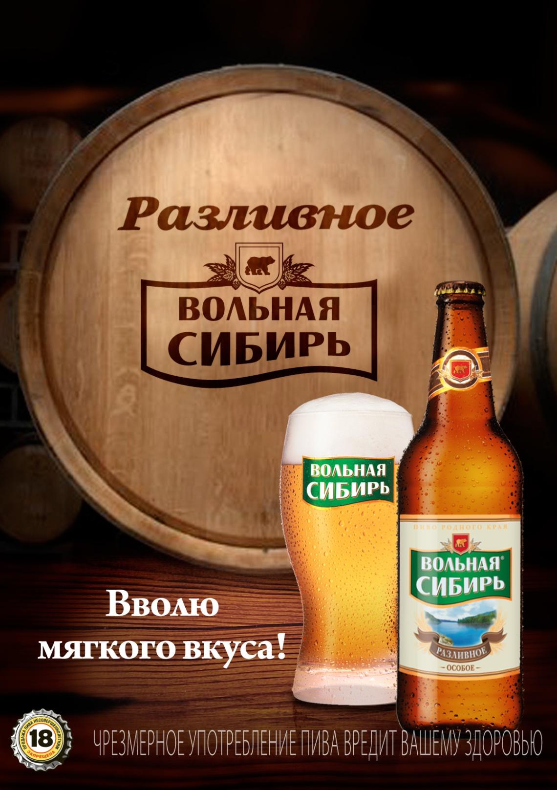 Вольная Сибирь принт 1