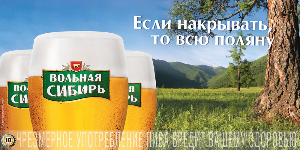 Вольная Сибирь принт 2